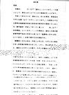 パシコン・荒木代表の特背疑惑土地現所有者=東栄住宅に出されていた「通知書」の内容