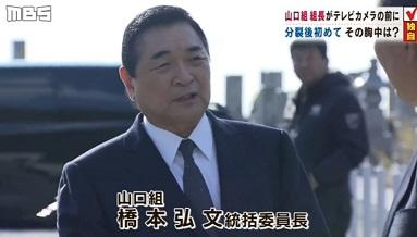山口組が分裂(23)山口組有力組織「極心連合会」から「神戸 ...