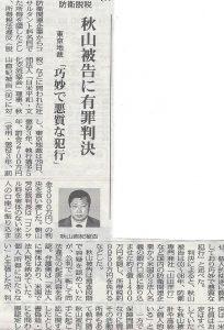 裁判 長 芳史 朝山